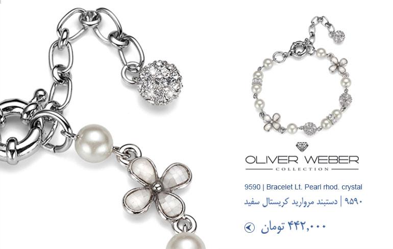 دستبند مروارید کریستال سفید