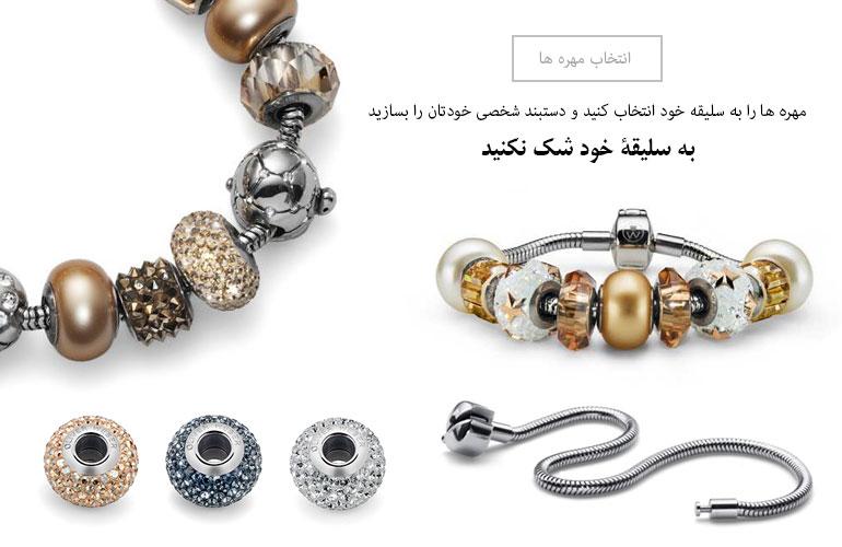 انتخاب مهره ها و ساخت دستبند