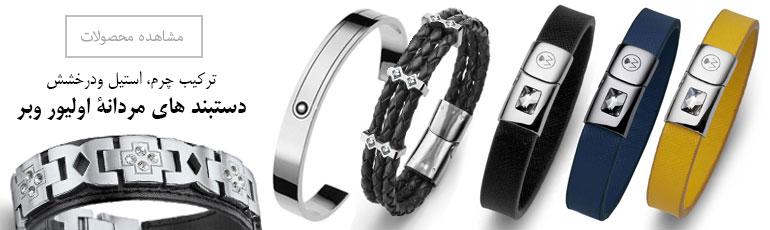 دستبند های چرم و استیل مردانه